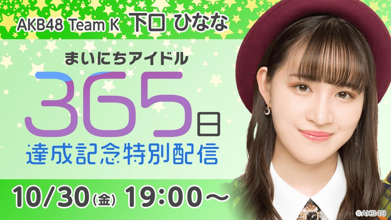 AKB48 下口ひなな「まいにちアイドル 365日達成記念特別配信」19時からSHOWROOM配信!