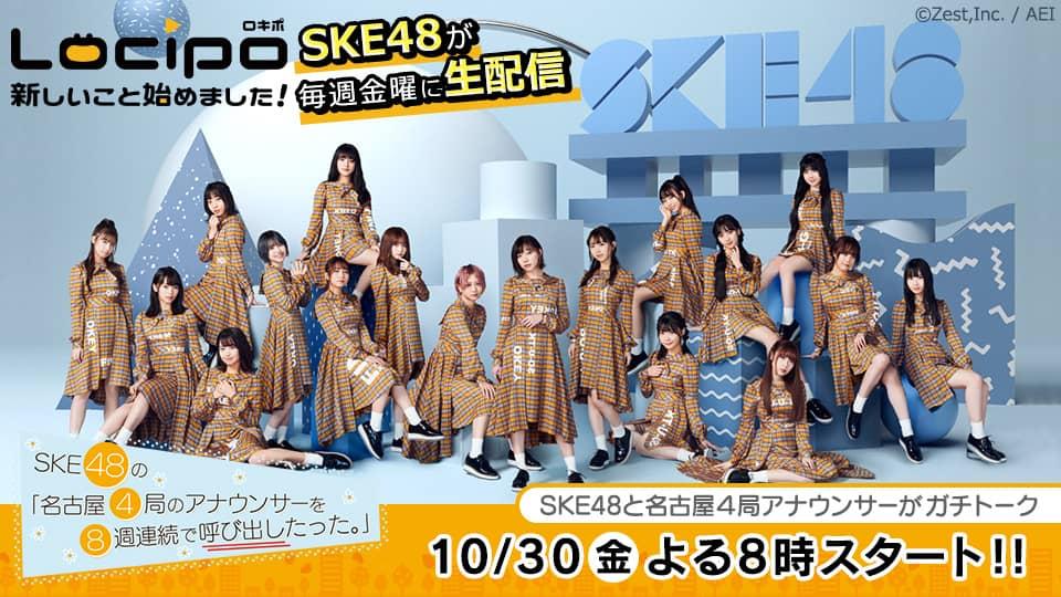 『SKE48の「名古屋4局のアナウンサーを8週連続で呼び出したった。」#1』20時からLocipo配信!【新番組】