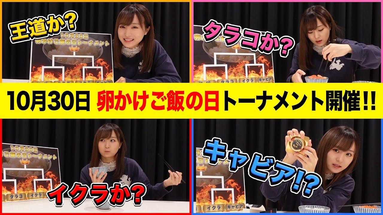 【動画】AKB48 坂口渚沙『10月30日は「卵かけご飯の日!」でも、卵って鶏卵以外もあるよね??』