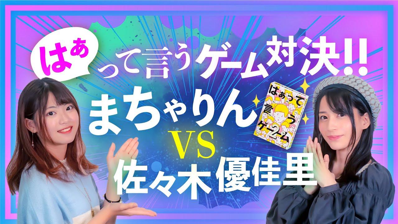 【動画】AKB48 馬嘉伶 VS 佐々木優佳里「はぁって言うゲーム」対決!【21時にプレミア公開】