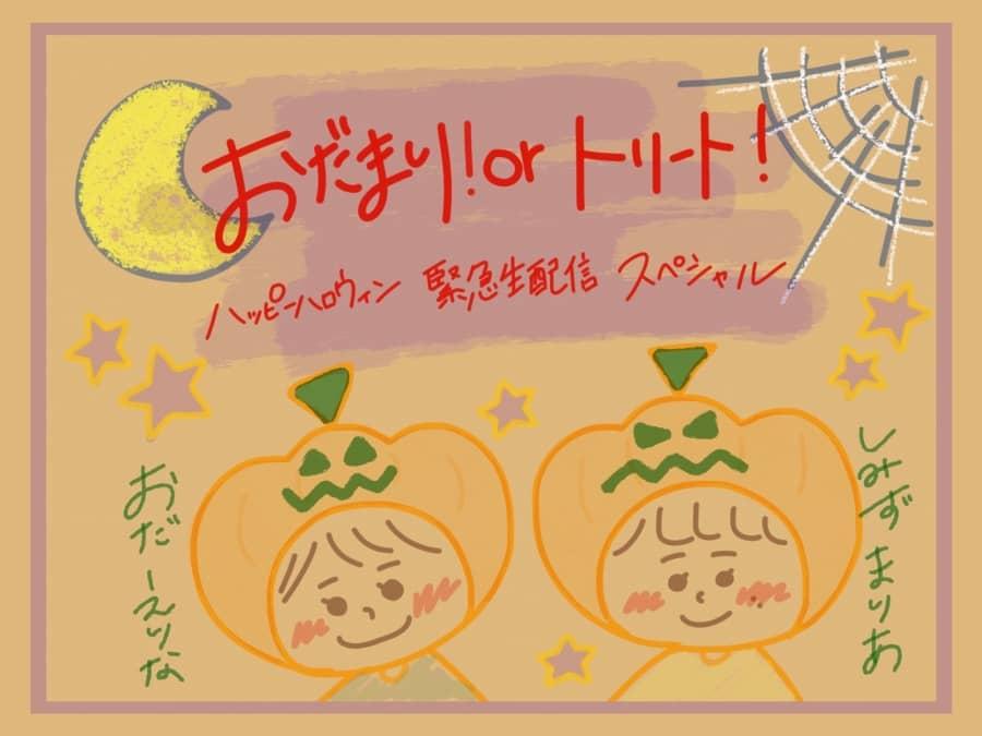 AKB48 チーム8 小田えりな&清水麻璃亜「おだまり!orトリート! ハッピーハロウィン緊急発表生配信SP」18時からSHOWROOM配信!