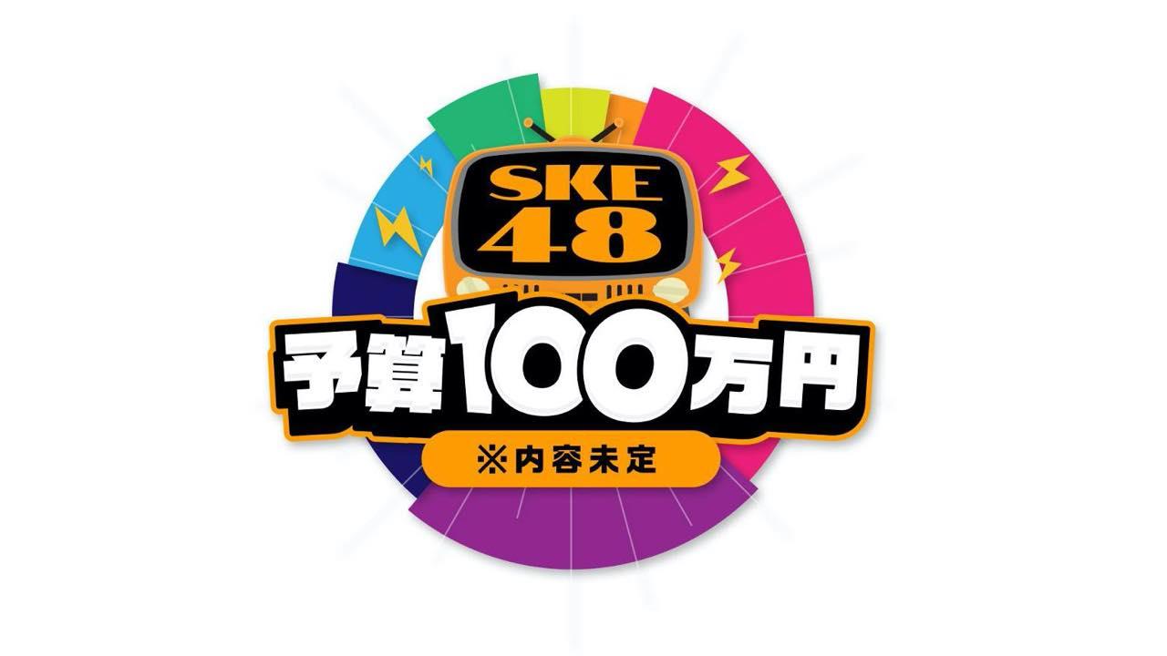 「SKE48予算100万円」公開番組会議、20時からSHOWROOM配信!