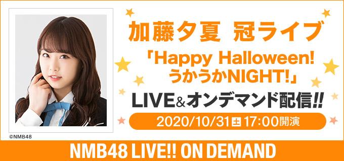 NMB48 加藤夕夏 冠ライブ「Happy Halloween!うかうかNIGHT!」17時からDMM配信!