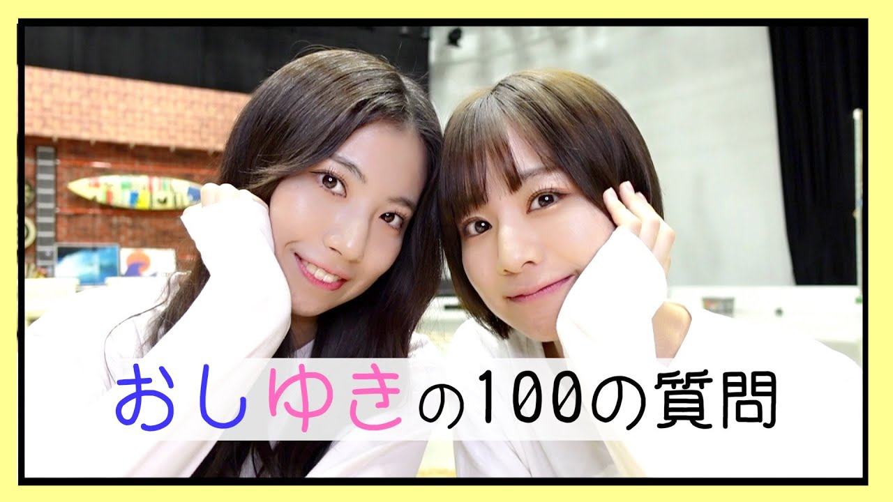 【動画】SKE48 青木詩織×荒井優希「おしゆき100の質問にこたえました!」