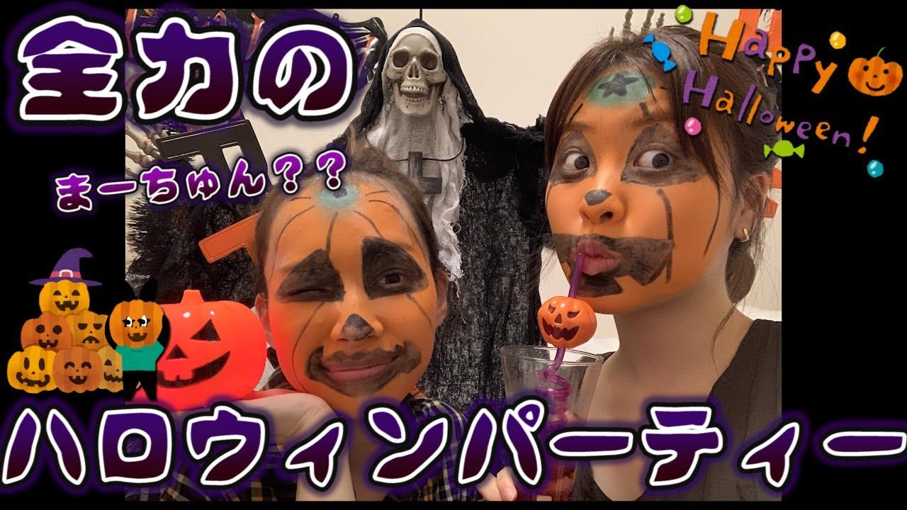 【動画】AKB48 中西智代梨×小笠原茉由 「これが本気出したうちらのハロウィンパーティー!!!」