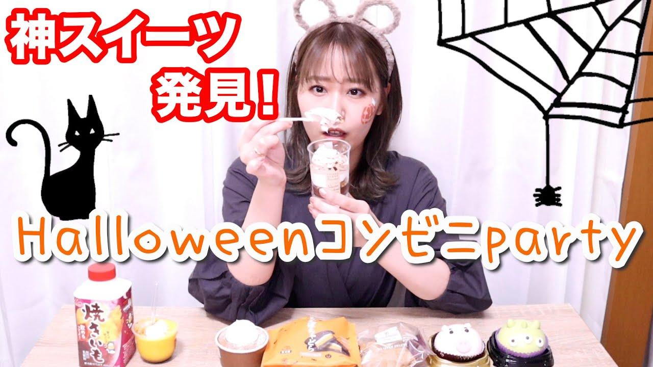【動画】門脇佳奈子「1人でスイーツ食べまくる…」【コンビニハロウィン】
