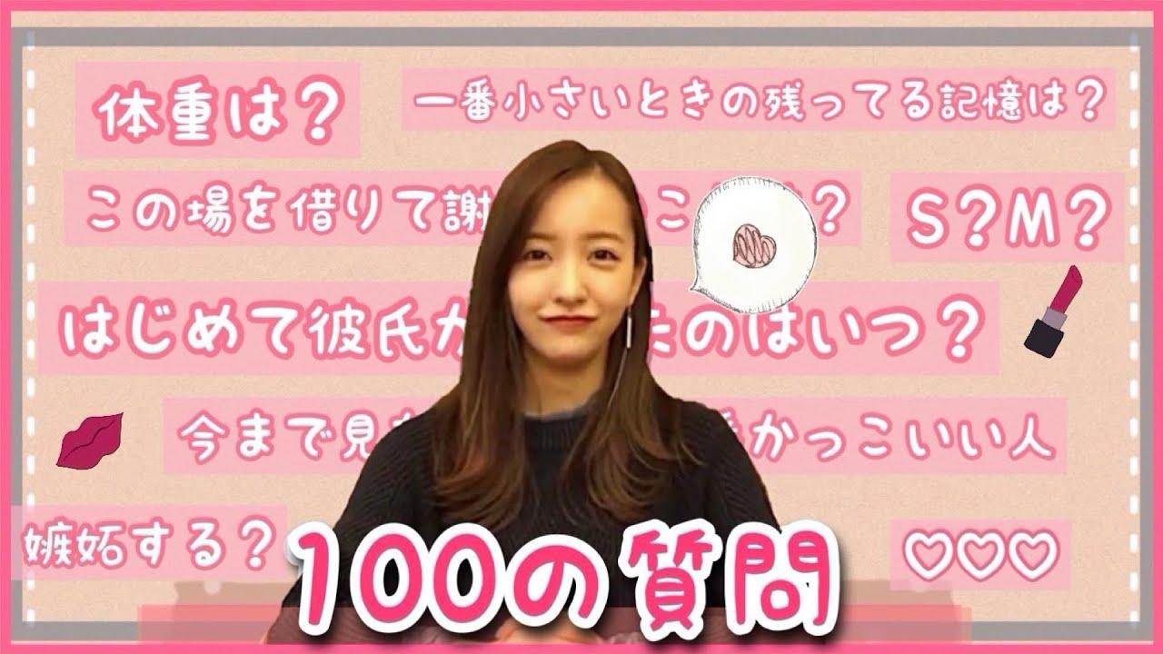 【動画】板野友美「ともちんはどんな質問にも答えます・・・?」【100の質問】
