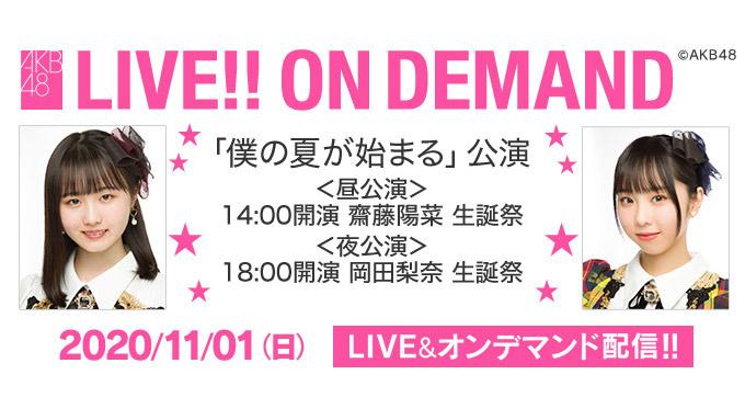 AKB48「僕の夏が始まる」公演「齋藤陽菜 / 岡田梨奈 生誕祭」14時・18時からDMM配信!