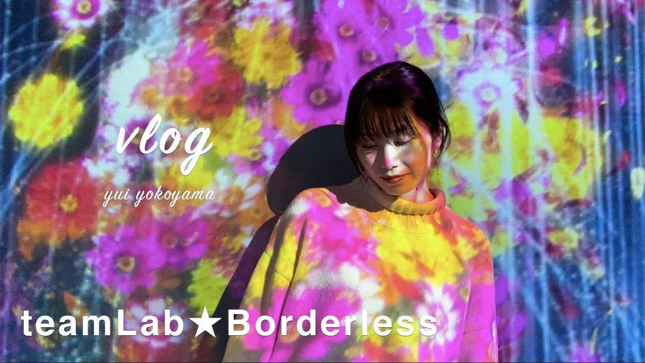 【動画】AKB48 横山由依「念願のチームラボボーダレスさんにお邪魔しました」【VLOG】