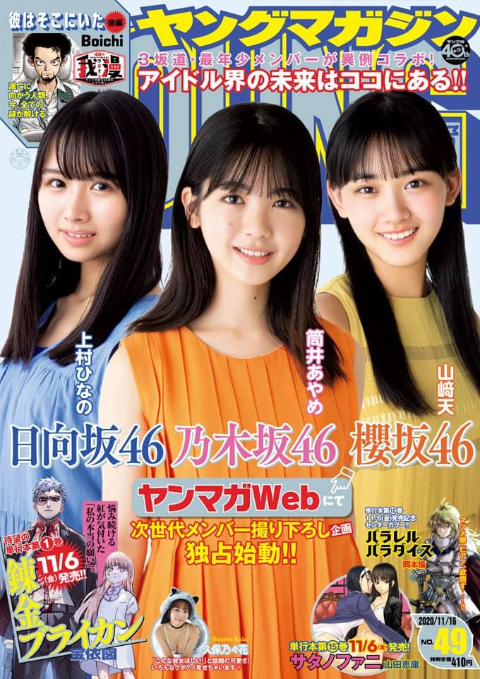 週刊ヤングマガジン 2020年 No.49