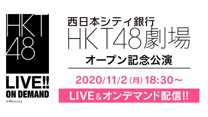 「西日本シティ銀行 HKT48劇場 オープン記念公演」18時からDMM配信!