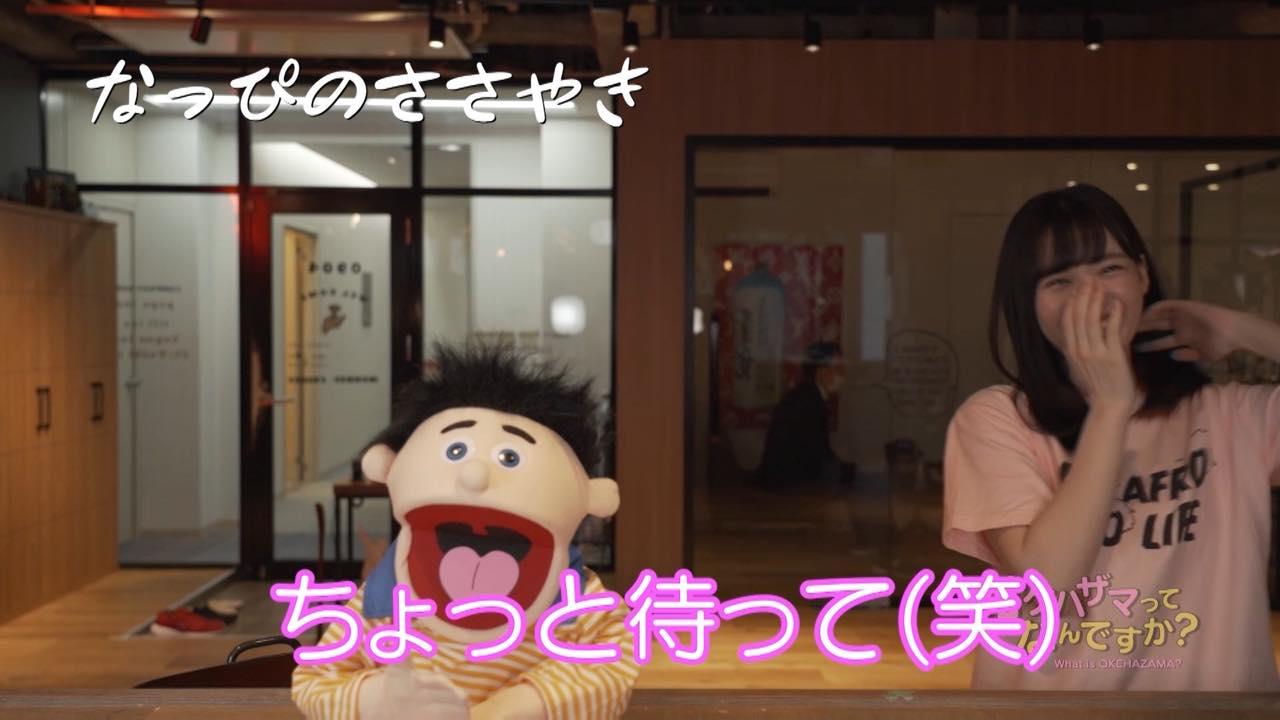 HKT48 運上弘菜が「オケハザマってなんですか?」に出演!【RKB毎日放送】
