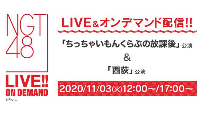 NGT48「ちっちゃいもんくらぶの放課後」公演&「西荻」公演、12時・17時からDMM配信!