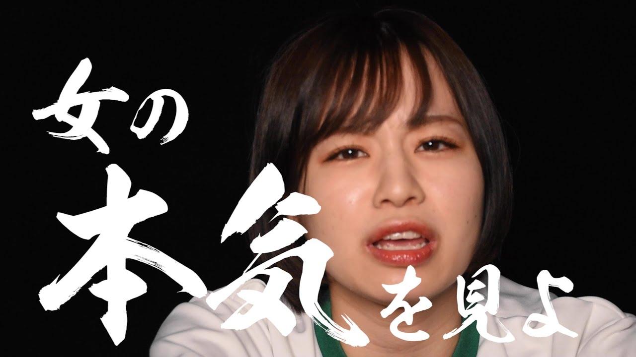 【動画】SKE48 青木詩織×荒井優希「バチバチの女の戦い」【おしゆき】