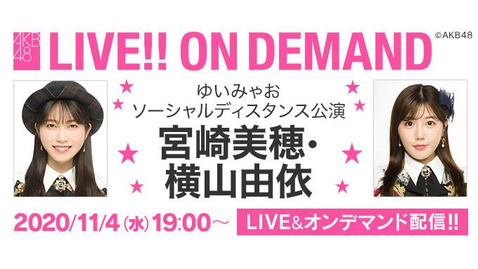 「ゆいみゃお ソーシャルディスタンス公演 宮崎美穂 生誕祭」19時からDMM配信!