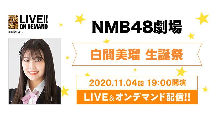 「NMB48 白間美瑠 生誕祭」19時からDMM配信!