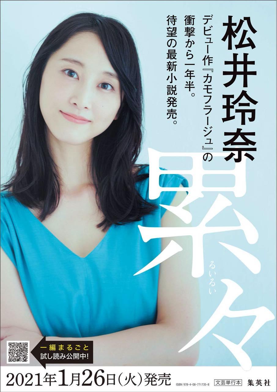 松井玲奈、小説第2作「累々」来年1/26発売決定!【予約開始】