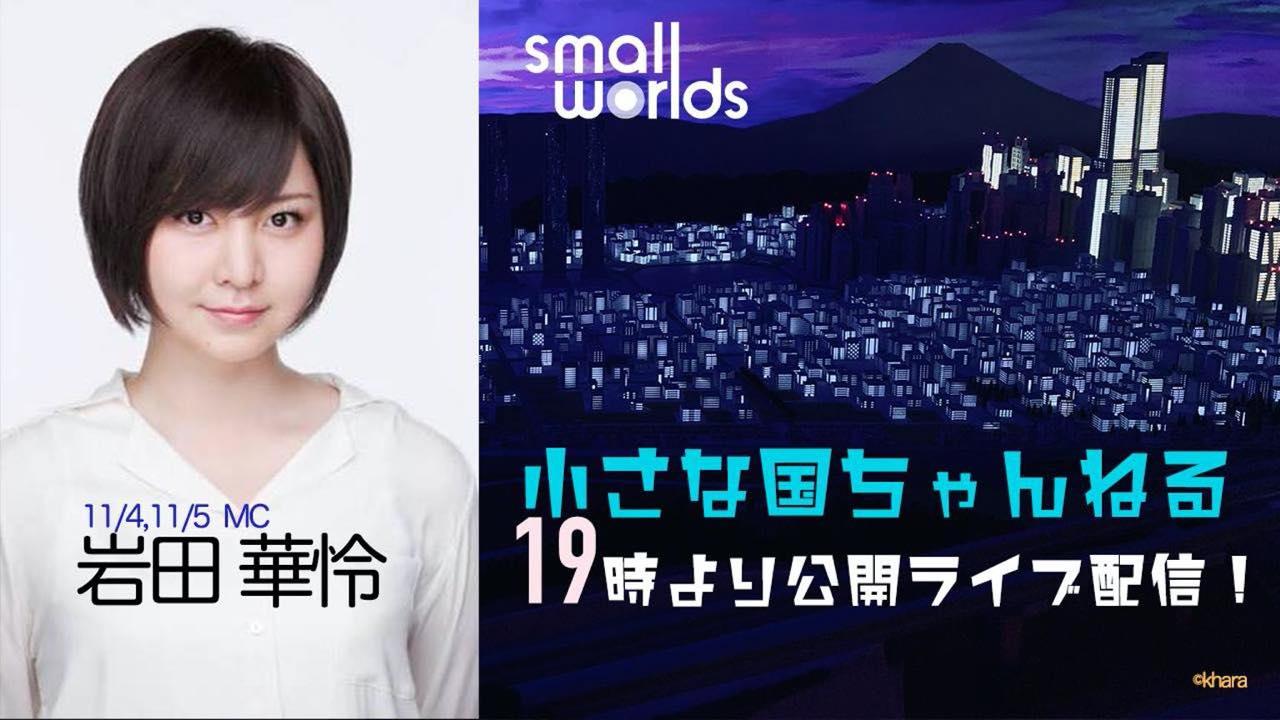岩田華怜が「小さな国ちゃんねる」に出演!19時からSHOWROOM配信!
