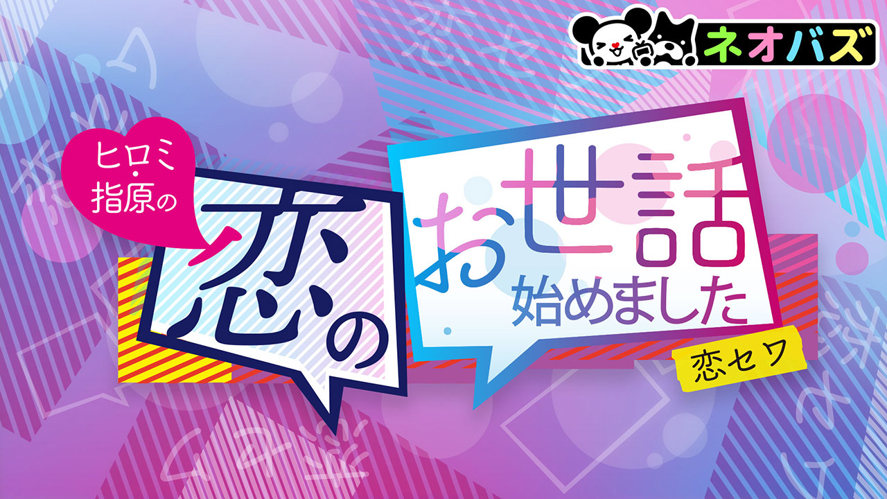"""指原莉乃MC「ヒロミ・指原の""""恋のお世話始めました""""」#6 21時からABEMA配信!"""