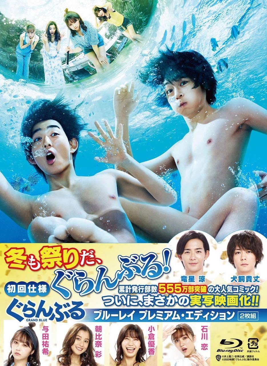 映画「ぐらんぶる」 [Blu-ray][DVD]