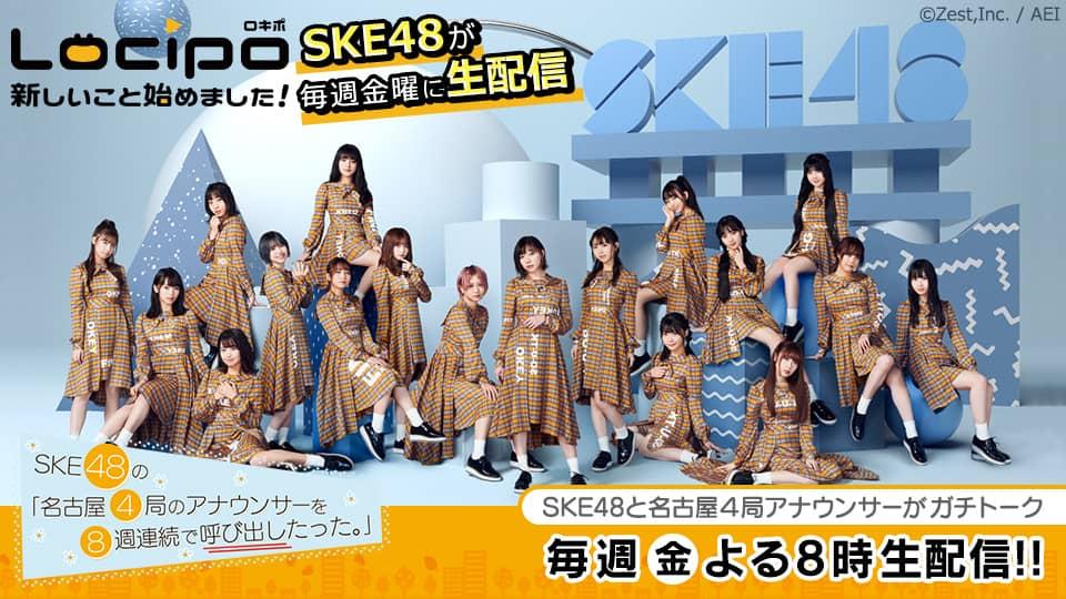 大場美奈・中野愛理・菅原茉椰出演『SKE48の「名古屋4局のアナウンサーを8週連続で呼び出したった。」#5』20時からLocipo配信!