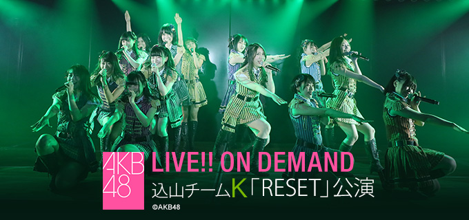 AKB48 込山チームK「RESET」公演、17時からDMM配信!