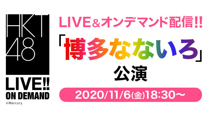 HKT48「博多なないろ」公演、18時半からDMM配信!