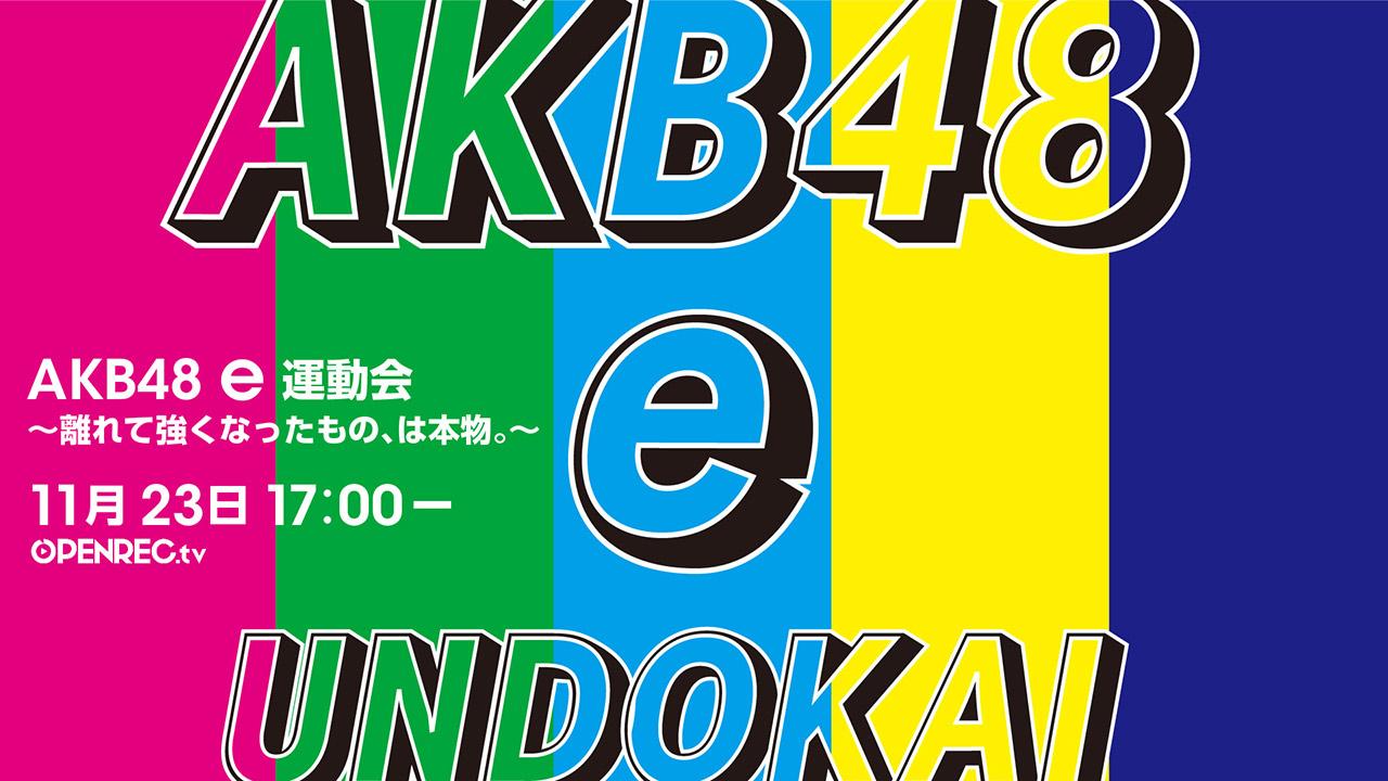 OPENREC.tv「AKB48 e運動会」11/23開催決定!総勢100名のメンバーが参戦!