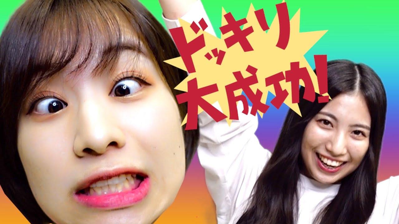【動画】SKE48 青木詩織×荒井優希「実は何もしていないドッキリ」