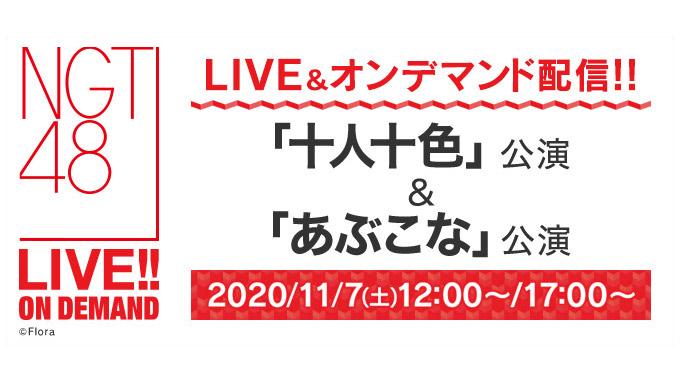 NGT48「十人十色」公演&「あぶこな」公演、12時・17時からDMM配信!
