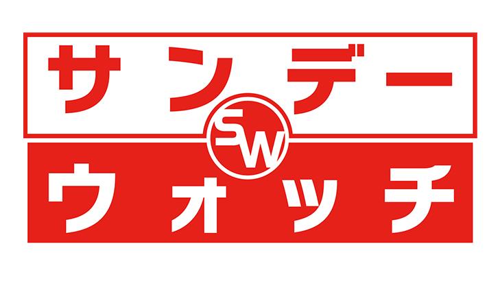 森保まどかが「サンデーウォッチ」に生出演!【2021.9.5 10:30〜 RKB毎日放送】