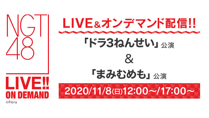 NGT48「ドラ3ねんせい」公演&「まみむめも」公演、12時・17時からDMM配信!
