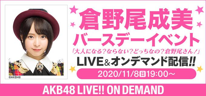 AKB48 倉野尾成美バースデーイベント「大人になる?ならない?どっちなの?倉野尾さん!」19時からDMM配信!
