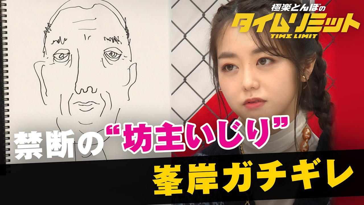 AKB48 峯岸みなみが 「極楽とんぼのタイムリミット」に出演!美女と一触即発!? 22時からABEMA配信!