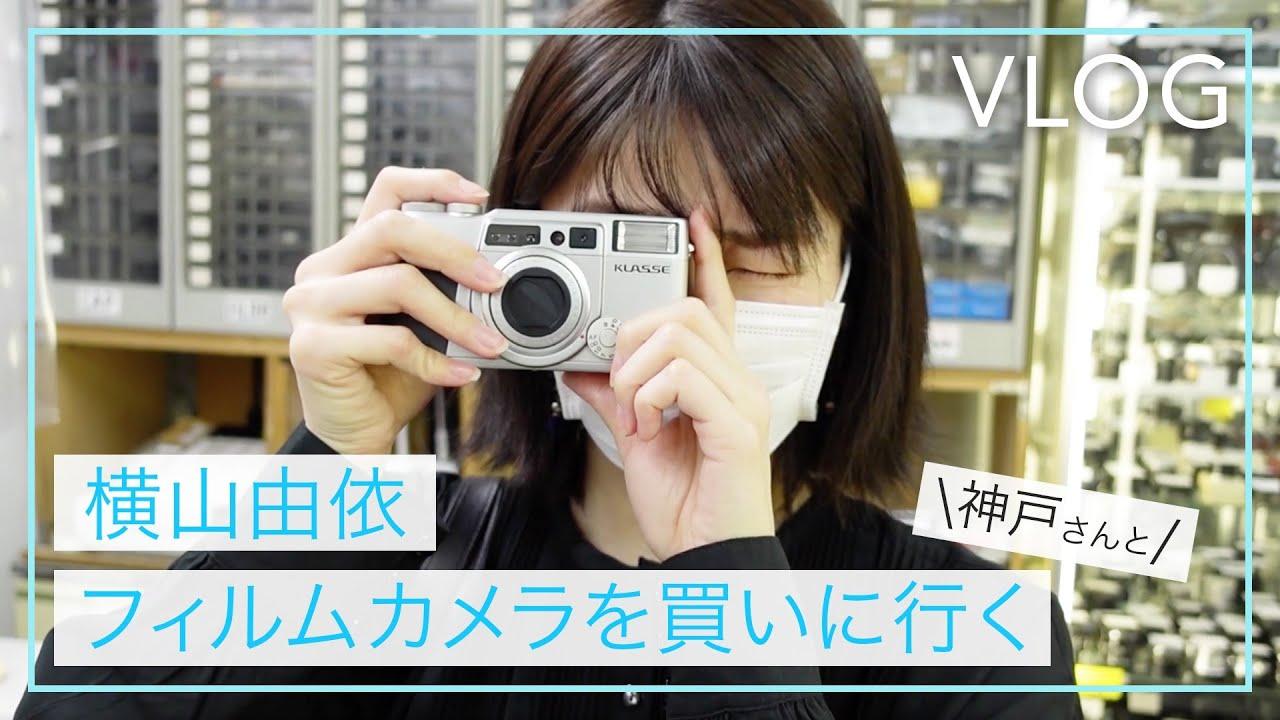 【動画】カメラ初心者横山由依、フィルムカメラを買いに行く。【VLOG】