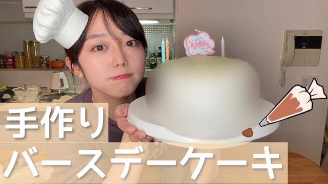 【動画】AKB48 峯岸みなみ「誕生日を迎える自分の為に自分でケーキを作りました」