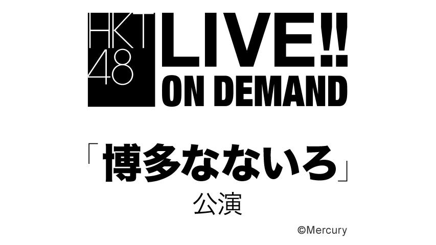HKT48「博多なないろ」公演、18時半からDMM配信!【チームブルー・チームパープル】