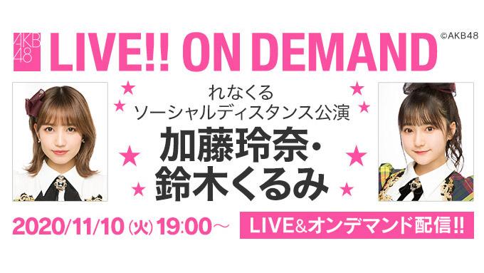 「れなくるソーシャルディスタンス公演」加藤玲奈&鈴木くるみが19時からDMM配信!