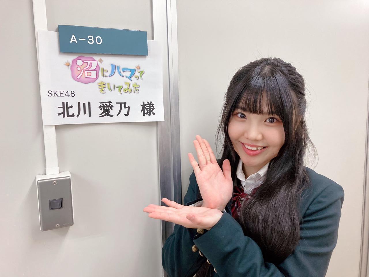 SKE48 北川愛乃が「沼にハマってきいてみた」に出演!梱包資材が芸術作品に!ダンボールアート