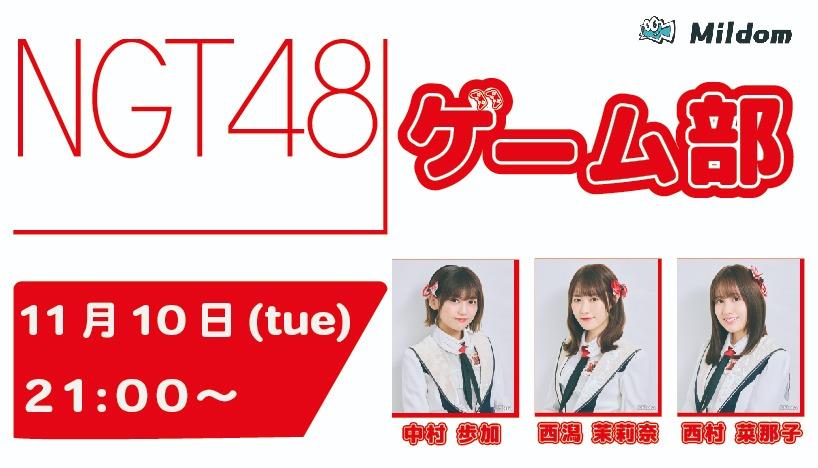 「NGT48ゲーム部」中村歩加・西潟茉莉奈・西村菜那子・中井りかが21時からMildom配信!