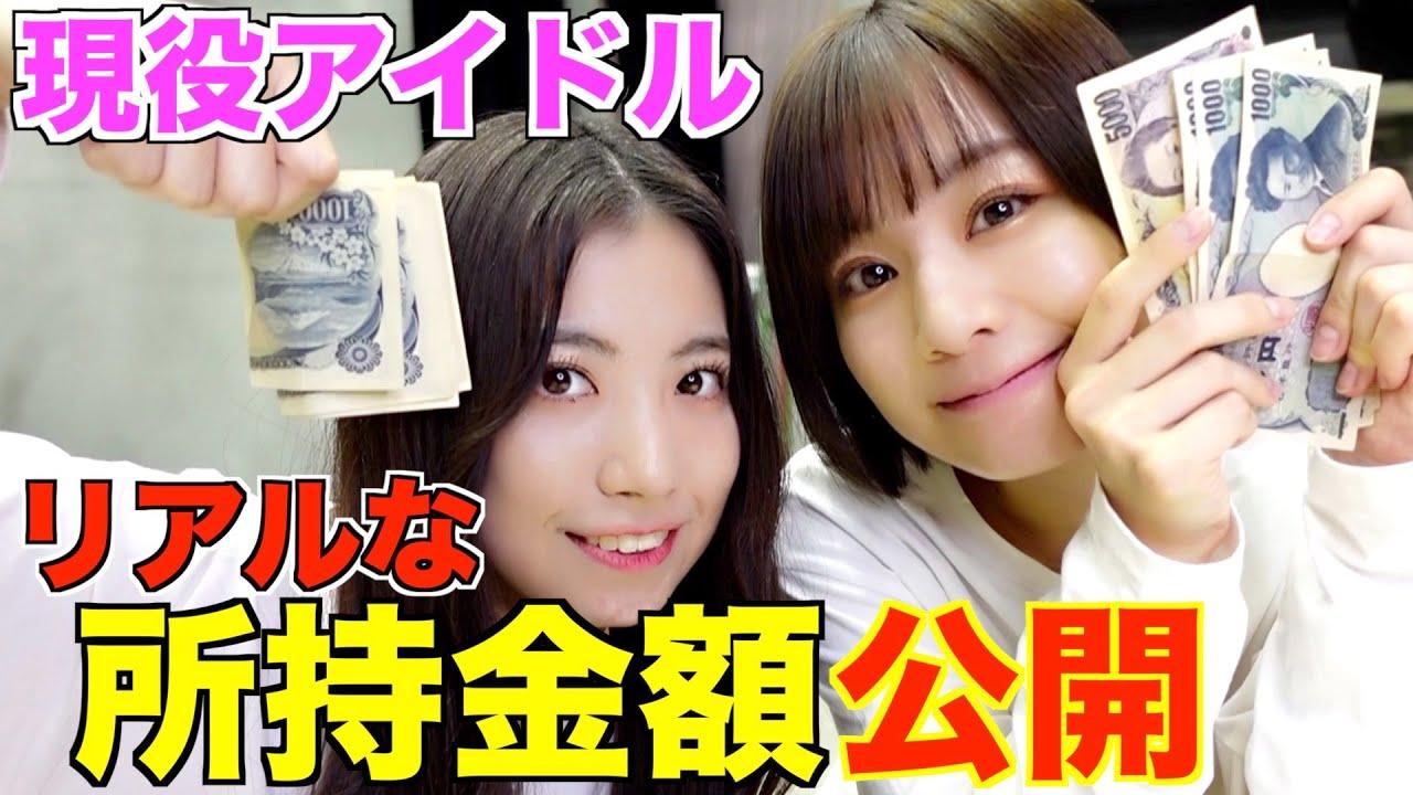 【動画】SKE48 青木詩織×荒井優希「現役アイドルの所持金額を公開します!」【100の質問】