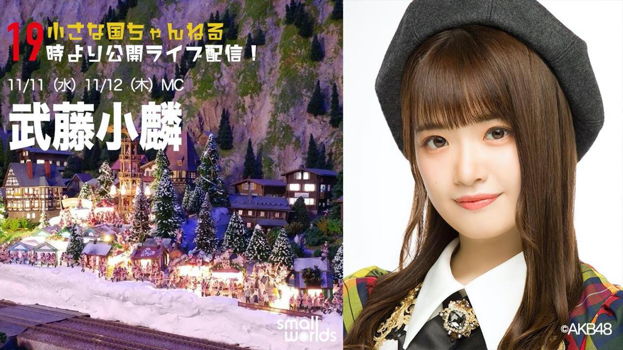 AKB48 武藤小麟が「小さな国ちゃんねる」に出演!19時からSHOWROOM配信!