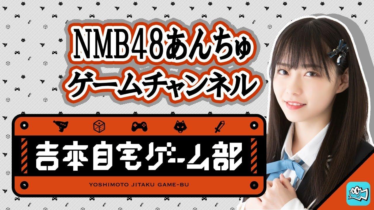 「NMB48あんちゅゲームチャンネル」石塚朱莉が21時からMildom配信!