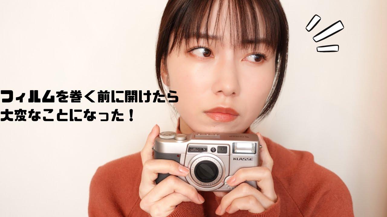 【動画】AKB48 横山由依「カメラ初心者!初めてのフィルムカメラ現像!」【VLOG】