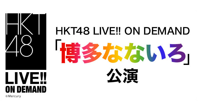 HKT48「博多なないろ」公演、12時半・17時からDMM配信!