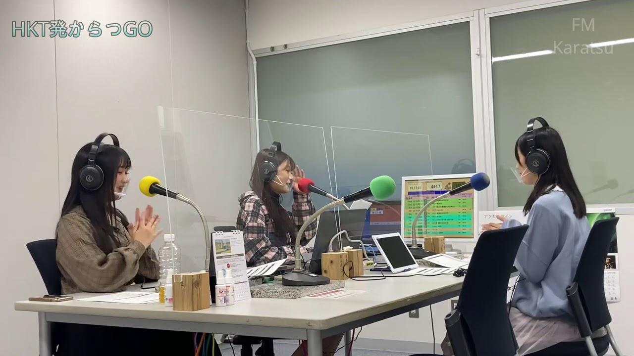 【動画】HKT48 馬場彩華・宮﨑想乃・小川紗奈、FMからつ「HKT発からつGO」#31【2020.11.4 OA】