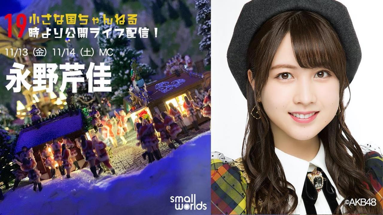 AKB48 永野芹佳が「小さな国ちゃんねる」に出演!19時からSHOWROOM配信!