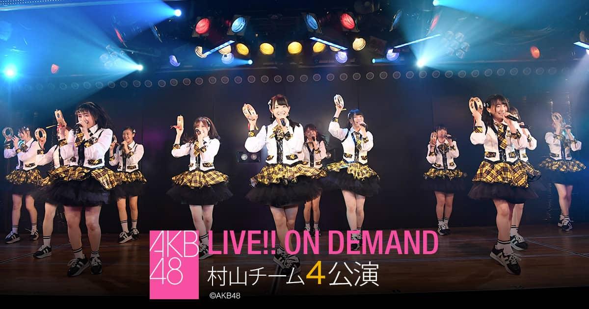 AKB48 村山チーム4「手をつなぎながら」公演 大森美優 生誕祭、17時からDMM配信!