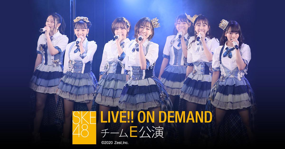 SKE48 チームE「SKEフェスティバル」公演、13時・17時からDMM配信!