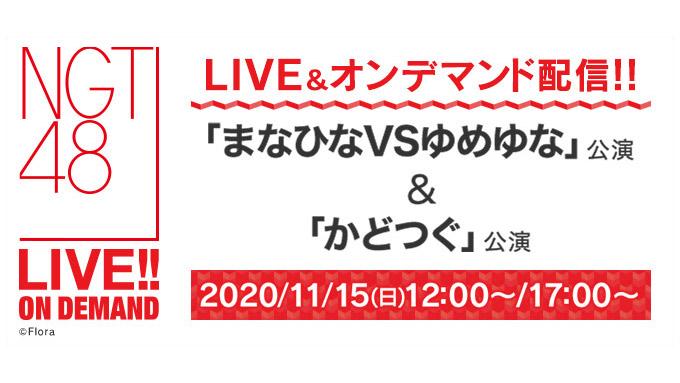 NGT48「まなひなVSゆめゆな」公演&「かどつぐ」公演、12時・17時からDMM配信!